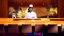 女板前  『 七瀬  』♡☆ 乃木坂46 西野七瀬の画像(女板前に関連した画像)