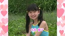 大島優子 12歳   No1の画像(プリ画像)