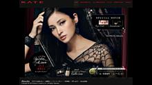 化粧ブランド  「 KATE(ケイト)」 ♡ 黒木メイサの画像(黒木メイサに関連した画像)