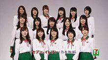 乃木坂46  セブンイレブン CMの画像(コマーシャルに関連した画像)
