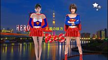 HERO  正義の味方   武田玲奈 X 宮脇咲良 R・Sの画像(正義の味方に関連した画像)