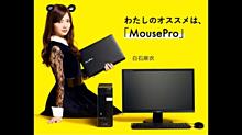 マウスコンピューター CM  白石麻衣  No8の画像(白石麻衣に関連した画像)