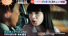 映画 恋は雨上がりのように ♡☆ 大泉洋 X 小松菜奈の画像(大泉洋に関連した画像)