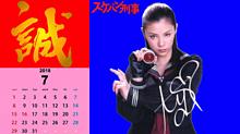 松浦亜弥 スケバン刑事 ♡☆♡ 2018年7月 カレンダーの画像(松浦亜弥に関連した画像)