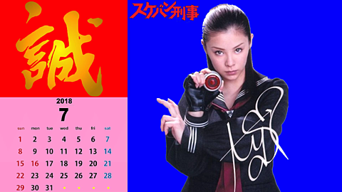 松浦亜弥 スケバン刑事 ♡☆♡ 2018年7月 カレンダーの画像 プリ画像
