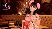 CLUB  咲良 ♡☆♡ HKT48  宮脇咲良の画像(キャバすか学園2に関連した画像)