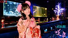 CLUB  水族館 咲良 ♡☆♡ HKT48  宮脇咲良の画像(キャバすか学園2に関連した画像)