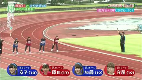 欅坂46 VS けやき坂46  50m走  第9レースの画像(プリ画像)