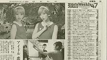 2016年 9月11日  昭和アイドル記事の画像(2016年に関連した画像)