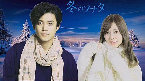 冬のソナタ ♡☆ 小栗旬 X 白石麻衣の画像(プリ画像)