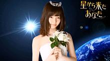 ドラマ  星から来たあなた ♡☆ ~ 島崎遥香 ~ プリ画像