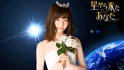 ドラマ  星から来たあなた ♡☆ ~ 島崎遥香 ~の画像(プリ画像)