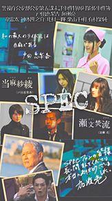 SPECの画像(竜雷太に関連した画像)