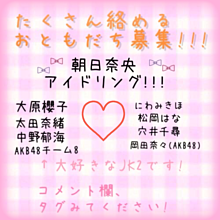 ♡の画像(朝日奈央 アイドリングに関連した画像)