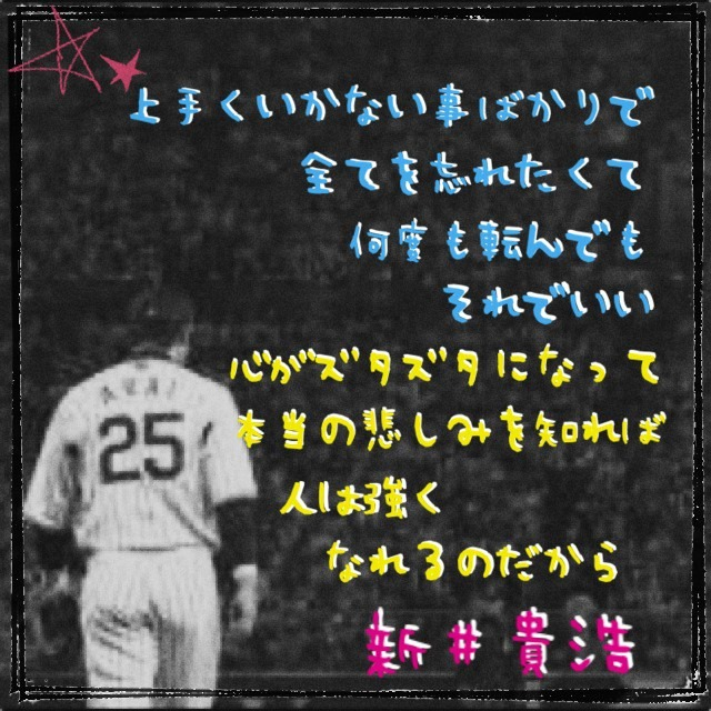新井貴浩の画像 p1_34