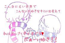 だいすきの画像(恋/好き/愛してるに関連した画像)