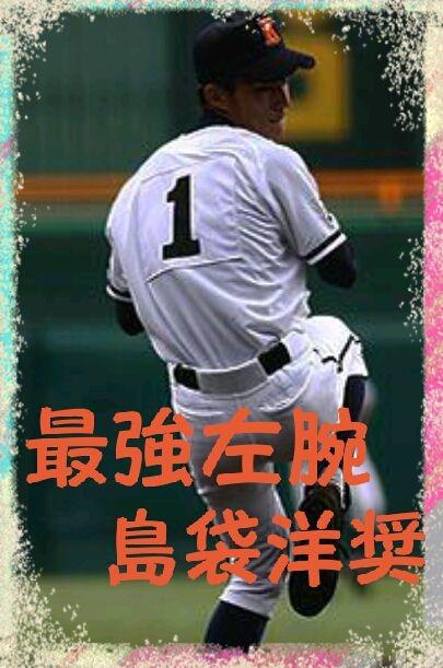 島袋洋奨の画像 p1_12
