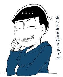 Good-night☆の画像(松絵師に関連した画像)