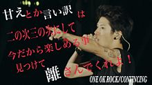 ONE OK ROCK/CONVINCINGの画像(プリ画像)