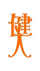 中島健人うちわ文字の画像(中島健人うちわに関連した画像)