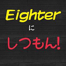 えいたーきて!の画像(参戦服 関ジャニ∞に関連した画像)