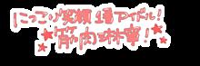菅田琳寧 文字素材 背景透過の画像(#7MEN侍に関連した画像)