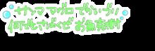本髙克樹 文字素材 背景透過の画像(#7MEN侍に関連した画像)