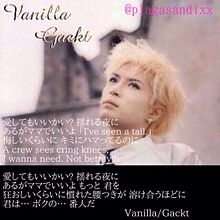Gackt〜Vanilla〜の画像(プリ画像)