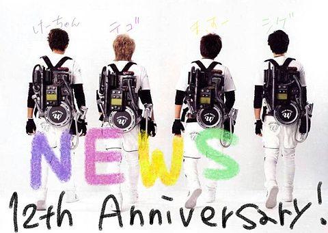 NEWS 12周年の画像(プリ画像)