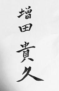 増田貴久/書道