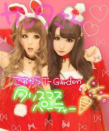 2012/12/7プリクラ(PHOTOGRAPHER)の画像(ブロガールズに関連した画像)