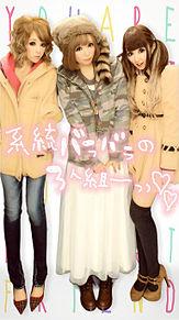 ♡2013/1/23プリクラ(OH MY GIRLⅠ)の画像(ブロガールズに関連した画像)