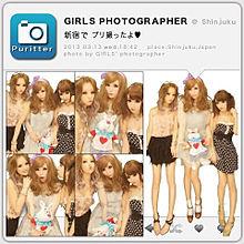 2013/3/13プリクラ(PHOTOGRAPHER)の画像(るいぺちに関連した画像)