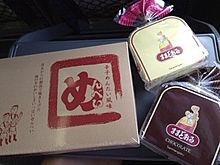2013/3/6お土産の画像(仙台に関連した画像)