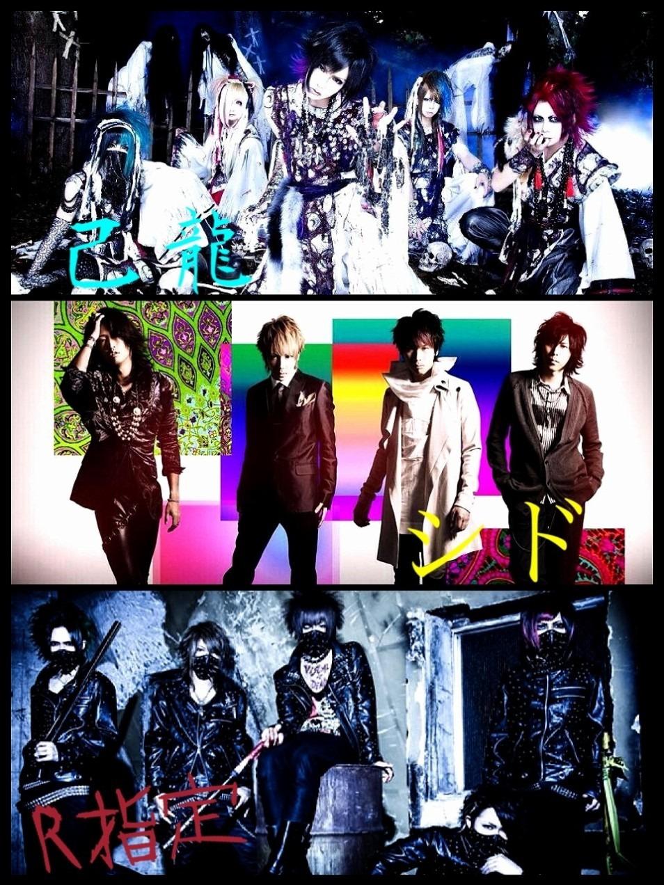 好きなV系バンドの画像 プリ画像   好きなV系バンド [27908265]