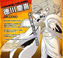 幕末ROCK 徳川慶喜の画像(幕末rockに関連した画像)
