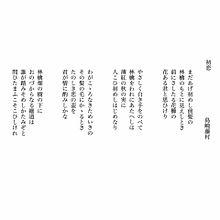 初恋.の画像(島崎藤村に関連した画像)