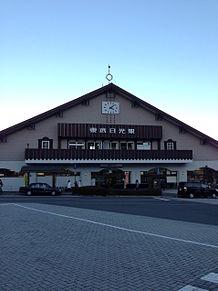 東武日光駅 溝川正昭の画像(東武に関連した画像)