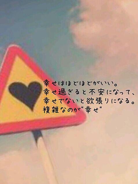 恋愛*恋画*ポエム*片思い*片想い*好き*名言*両思いの画像 プリ画像