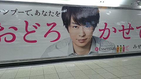新宿inエッセンシャル翔の画像(プリ画像)