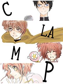CLAMPの日!!!!の画像(CLAMPに関連した画像)