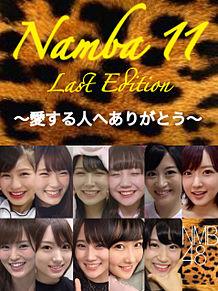 Namba 11  Last Edition〜ありがとう〜の画像(上西怜に関連した画像)