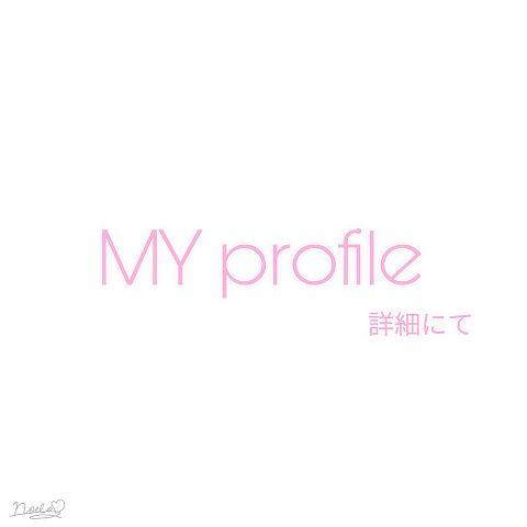 MY profile  ((詳細にての画像 プリ画像