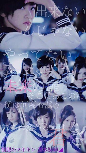 乃木坂46 制服のマネキン 歌詞画の画像(プリ画像)