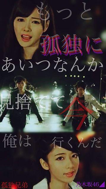 乃木坂46 孤独兄弟 歌詞画の画像(プリ画像)