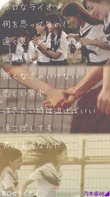 乃木坂46 無口なライオン 歌詞画の画像(プリ画像)