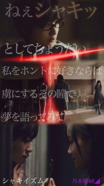 乃木坂46 シャキイズム 歌詞画の画像(プリ画像)