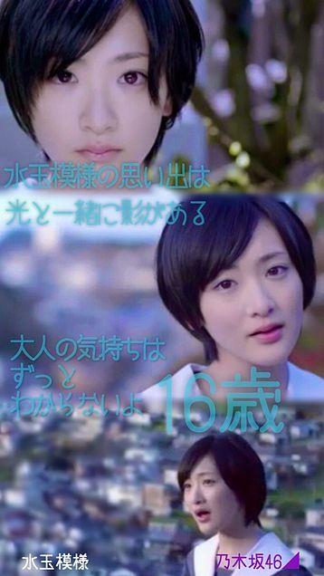 乃木坂46 水玉模様 歌詞画の画像(プリ画像)