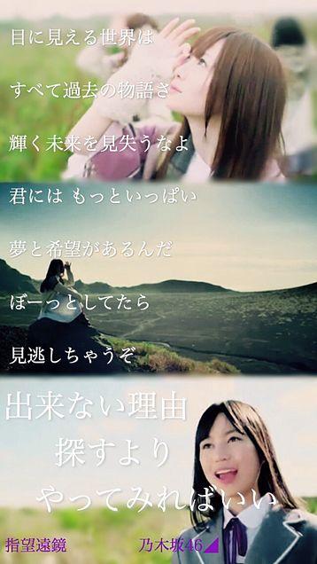 乃木坂46 指望遠鏡 歌詞画の画像(プリ画像)