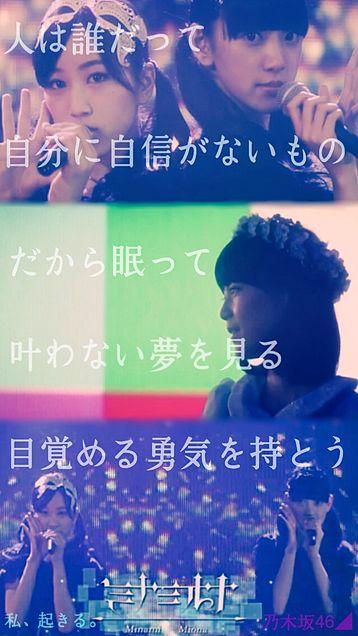 乃木坂46 私、起きる。 歌詞画の画像(プリ画像)